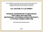 Санкт-Петербургский государственный политехнический университет Институт металлургии, машиностроения и