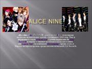 Alice Nine alice nine. (яп. アリス九號. арису кю:ко:?)