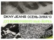 2 ВДОХНОВЕНИЕ Коллекция сезона Осень-Зима'13 года DKNY JEANS