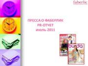 ПРЕССА О ФАБЕРЛИК PR-ОТЧЕТ июль 2011 Статья в