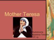 Mother Teresa Выполнила Крумина Татьяна 101 гр. Early