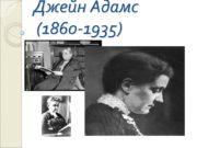 Джейн Адамс (1860-1935) Democracy and Social Ethics (1902