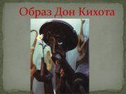 Образ Дон Кихота «Сидячий Дон Кихот» Работа Сальвадора