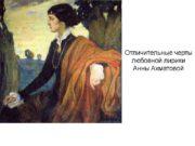 Отличительные черты любовной лирики Анны Ахматовой Виктор Жирмунский