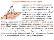 Определение многогранного угла Фигура,  образованная указанной поверхностью