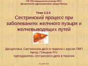 ГОУ СПО медицинское училище № 22 Департамента здравоохранения