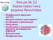 Лекція № 2 2 Характеристика родини Reoviridae