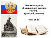30. 01. 17 Москва – центр объединения русских