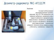 Дозиметр-радиометр МКС-АТ1117М Носимый комбинированный многофункциональный дозиметр-радиометр МКС-АТ1117М предназначен