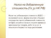 Налог на добавленную стоимость (Гл.32 НК РФ) Налог