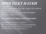ПРОСПЕКТ НАУКИ 1-4 КЛАСС ГБОУ Средняя Школа №