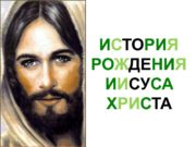 ИСТОРИЯ РОЖДЕНИЯ ИИСУСА ХРИСТА ЯВЛЕНИЕ ДЕВЕ МАРИИ БЛАГОВЕЩЕНИЕ