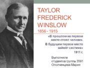 Taylor Frederick Winslow 1856 — 1915 «В прошлом