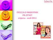 ПРЕССА О ФАБЕРЛИК PR-ОТЧЕТ апрель — май 2011