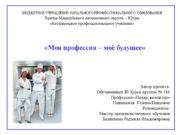 БЮДЖЕТНОЕ УЧРЕЖДЕНИЕ НАЧАЛЬНОГО ПРОФЕССИОНАЛЬНОГО ОБРАЗОВАНИЯ Ханты-Мансийского автономного округа