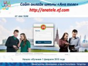 Сайт онлайн школы «Ана теле» http://anatele.ef.com Министерство образования