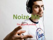 Noize Mc Последний альбом Состав альбома 1.«Тыщатыщ» 2.«Устрой