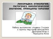 Лихорадка: этиология, патогенез, биологическое значение, принципы терапии .