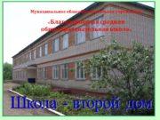 Муниципальное общеобразовательное учреждение «Благодаровская средняя общеобразовательная школа» Школа