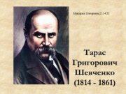 Тарас Григорович Шевченко (1814 — 1861) Мандрик Катерина