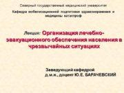 Заведующий кафедрой д.м.н., доцент Ю.Е. БАРАЧЕВСКИЙ Северный государственный