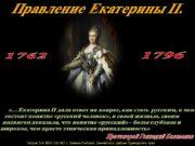 Правление Екатерины II. 1762 1796 Чупров Л.А. МОУ