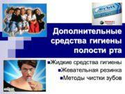 Дополнительные средства гигиены полости рта Жидкие средства гигиены