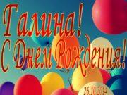 Галина! С Днем Рождения! 26.10.2014 Галя! С Днем