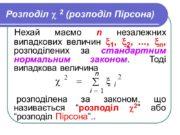 Розподіл  2 (розподіл Пірсона) Нехай маємо n
