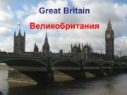 Great Britain Великобритания Путаница Beg — inB Big