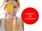 Самплинг Rich «Апельсин» О ПРОДУКТЕ Какими бывают соки?