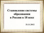 Становление системы образования в России в 18 веке
