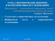 08.12.2017 Абабкова М.Ю. 1 Тема 3. Формирование выборки