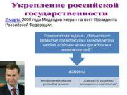 Укрепление российской государственности 2 марта 2008 года Медведев