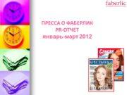 ПРЕССА О ФАБЕРЛИК PR-ОТЧЕТ январь-март 2012 Конкурс в