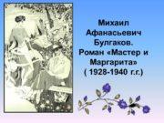 Михаил Афанасьевич Булгаков. Роман «Мастер и Маргарита» (