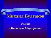 Михаил Булгаков Роман «Мастер и Маргарита» Я часть