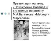 Презентация на тему: «Похождение Воланда и его свиты»