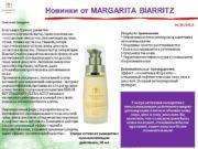 Новинки от МARGARITA BIARRITZ НОВИНКА Описание продукта: Благодаря