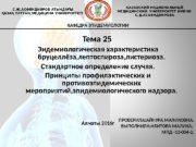 Тема 25 Эидемиологическая характеристика бруцеллёза, лептоспироза, листериоза. Стандартное