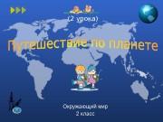 Окружающий мир 2 класс(2 урока)  Отправляемся в