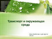 Транспорт и окружающая среда Косы Владислав 1 курс