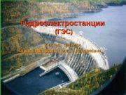 МОУ Акуловская сош 2009 год. Гидроэлектростанции (ГЭС)