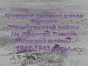 План: 1. Битва за Кавказ. 2. Разгром фашистов