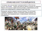 СРАЖЕНИЕ В МУТТЕНСКОЙ ДОЛИНЕ Последние части арьергарда Суворова