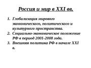 Презентация 26. Россия и мир в XXI вв