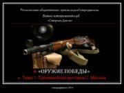 Региональная общественная организация Северодвинска Военно-исторический клуб «Северная Двина»