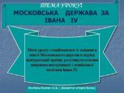 Мета уроку: ознайомитися зі змінами в житті Московського
