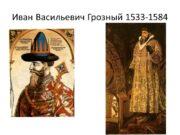 Иван Васильевич Грозный 1533-1584 Черты характера Ивана Грозного