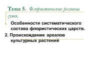 Тема 5. Флористические регионы суши. Особенности систематического состава